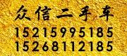 绍兴市袍江周陆二手车信息咨询服务部