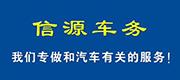 绍兴市信源汽车服务有限公司