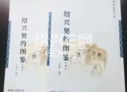 《绍兴契约图鉴》出版,在民间文书中感受活生生的社会情状