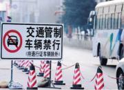 7月21日下午2点至晚上10点滨海多路段进行临时交通管制