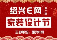 绍兴E网第11届【家装设计节】,与设计师一对一零距离交流,报名享7重福利
