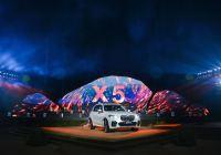 创新科技,重塑级别标杆 全新BMW X5耀然上市