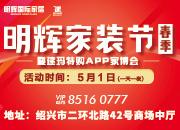 5月1日,明辉家装节,花一天时间省半年工资,一天一夜相约明辉国际家居