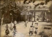 """紹興老照片——""""瓷廠""""引出的記憶"""