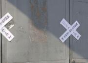 越城区查处全省首起5分钟6合企业 涉嫌非法使用消耗臭氧层物质环境违法案件