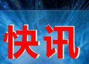 绍兴市商务局党委委员、副局长秦国金接受纪律审查和监察调查
