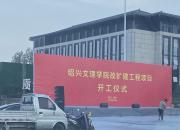 qy288千亿国际文理学院扩建工程开工