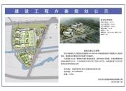 占地102.8亩!qy288千亿国际市越城区人民医院规划方案公示