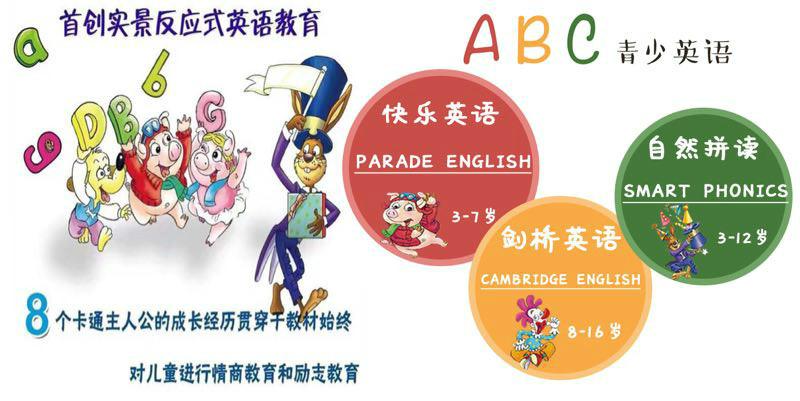 ABC青少英语首创实景反应式英语教育