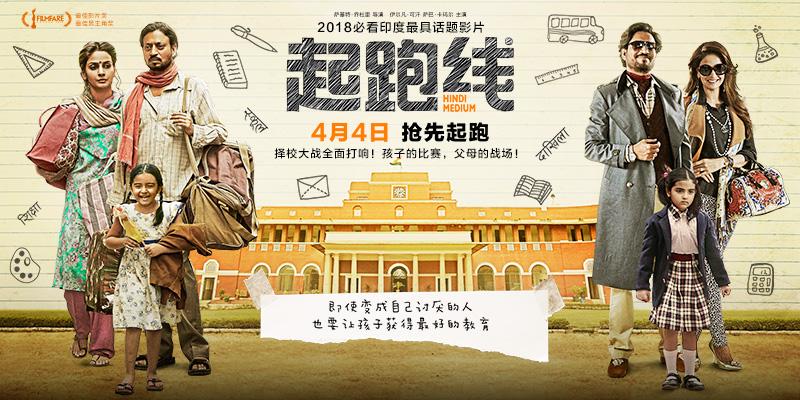 印度话题电影《起跑线》曝终极预告 4月4日解除教育焦虑