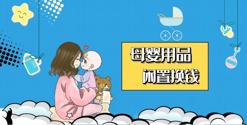 [二手闲置]母婴用品闲置买卖发这里