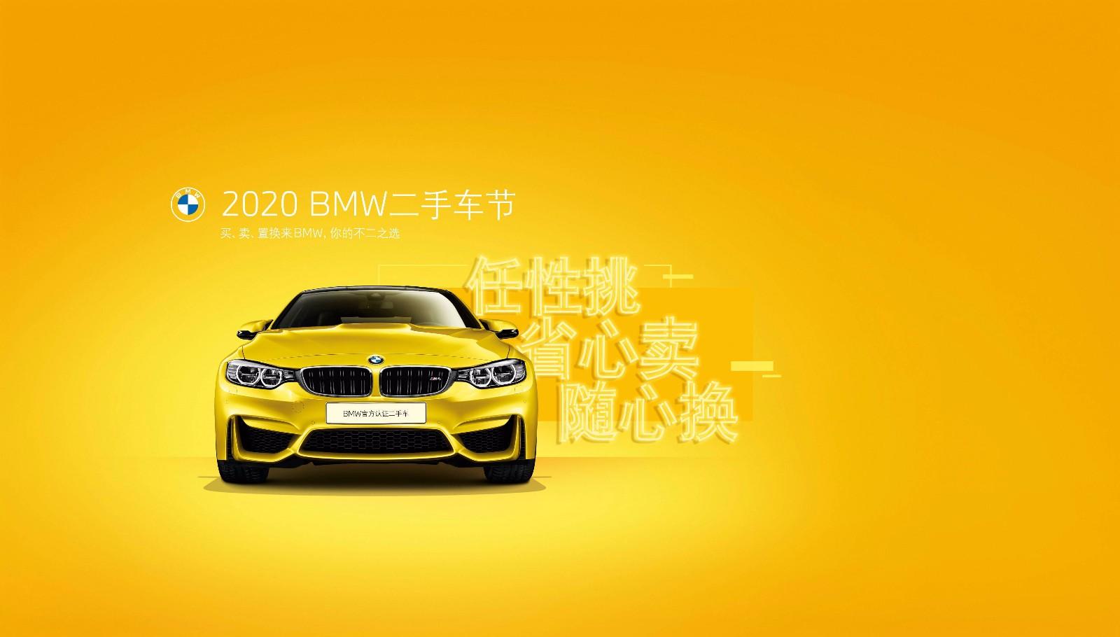 02.2020 BMW二手车节.jpg