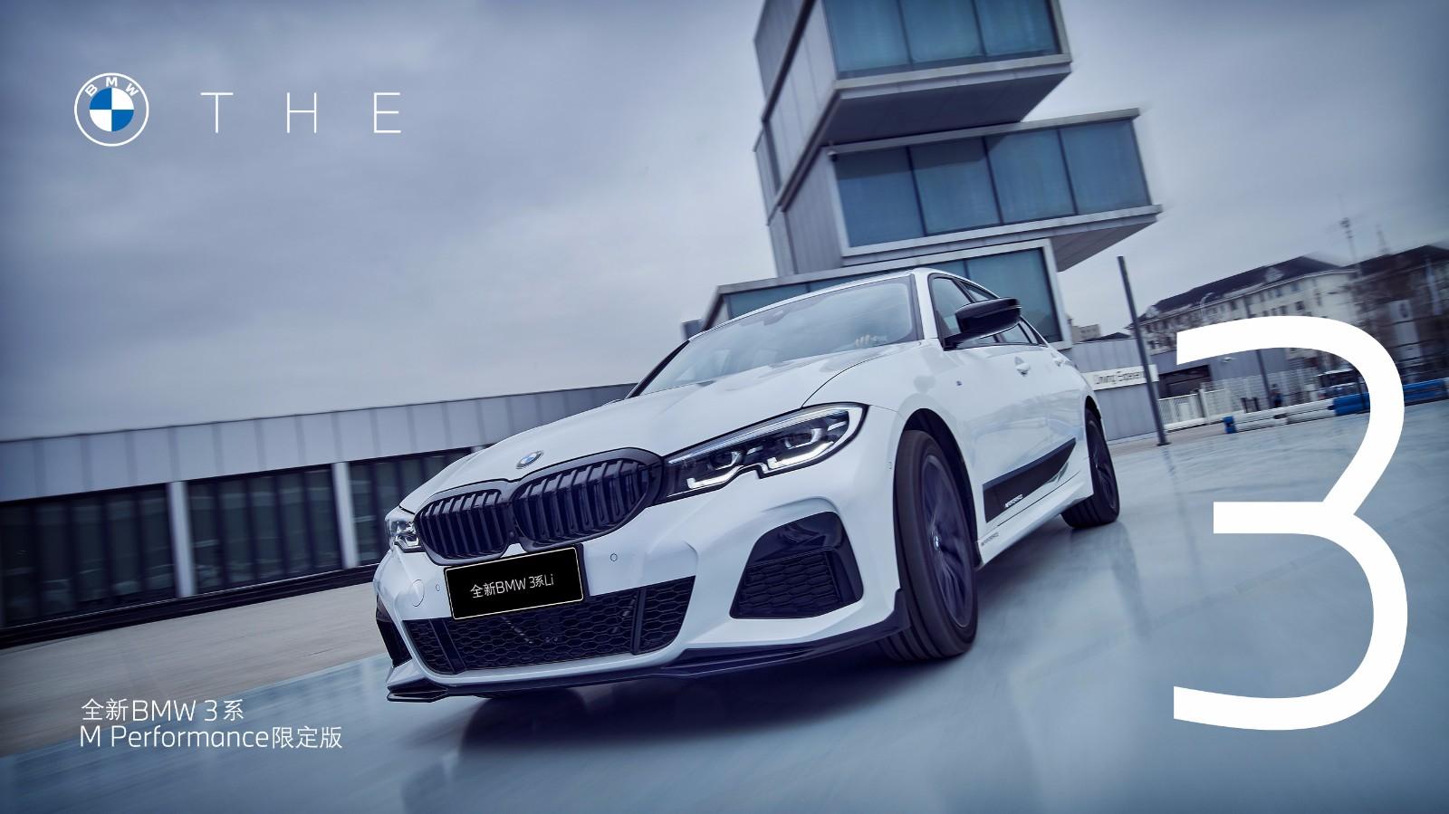 01.全新BMW 3系M Performance限定版.jpg
