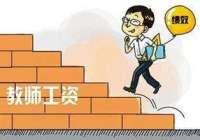 小学教师初中教师收入有多少
