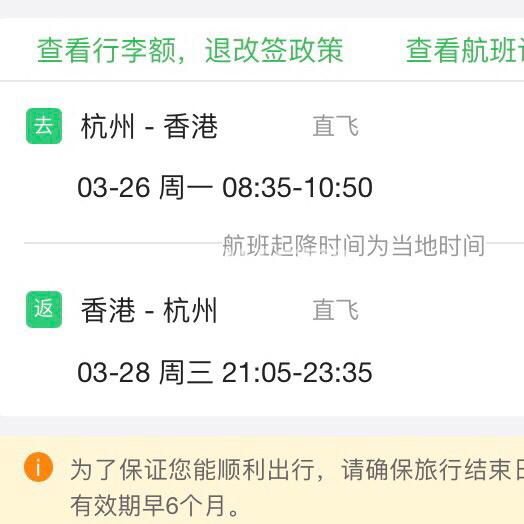 寻:3.26号早上绍兴到杭州萧山机场。