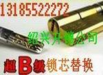 绍兴人专业开锁换锁13185522272