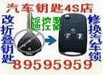绍兴汽车钥匙4S店