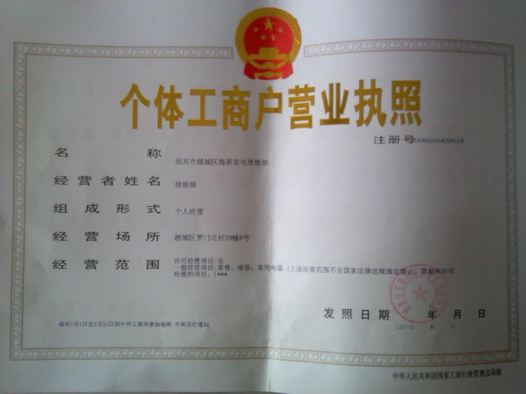 绍兴市越城区海新家电维修中心