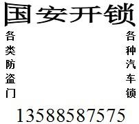 绍兴县柯桥国安开锁服务部