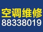 [格力、美的]空调拆装、维修加氟 88388388...