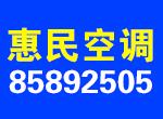 惠民空调拆装空调加液(绍兴柯桥袍江)火热中8589...