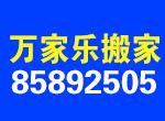绍兴家家乐搬家公司18358583060(提供发票...