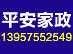 平安家政钟点工室内保洁专业擦玻璃 空调维修 139...