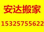 柯桥安达搬家公司15325755622,空调家具拆...