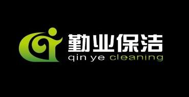 绍兴勤业保洁服务有限公司