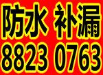 运福家政专业防水补漏 家具空调拆装 油烟机空调维修...