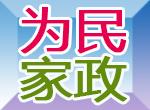 为民专修[空调 冰箱 热水器]