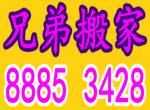 兄弟搬家公司88853428,家具空调拆装【您信赖...