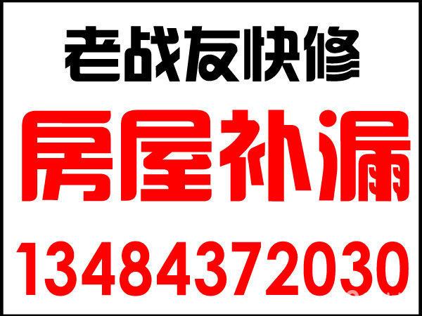 绍兴老战友防水补漏服务0575-88689919
