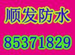 绍兴顺发(退伍军人)防水补漏服务 0575-853...