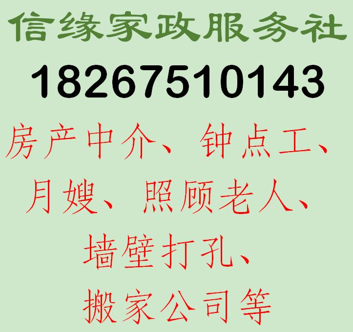 绍兴市越城区信缘家政服务部