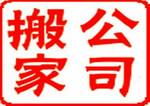 柯桥平安搬家公司88805689【提供发票】