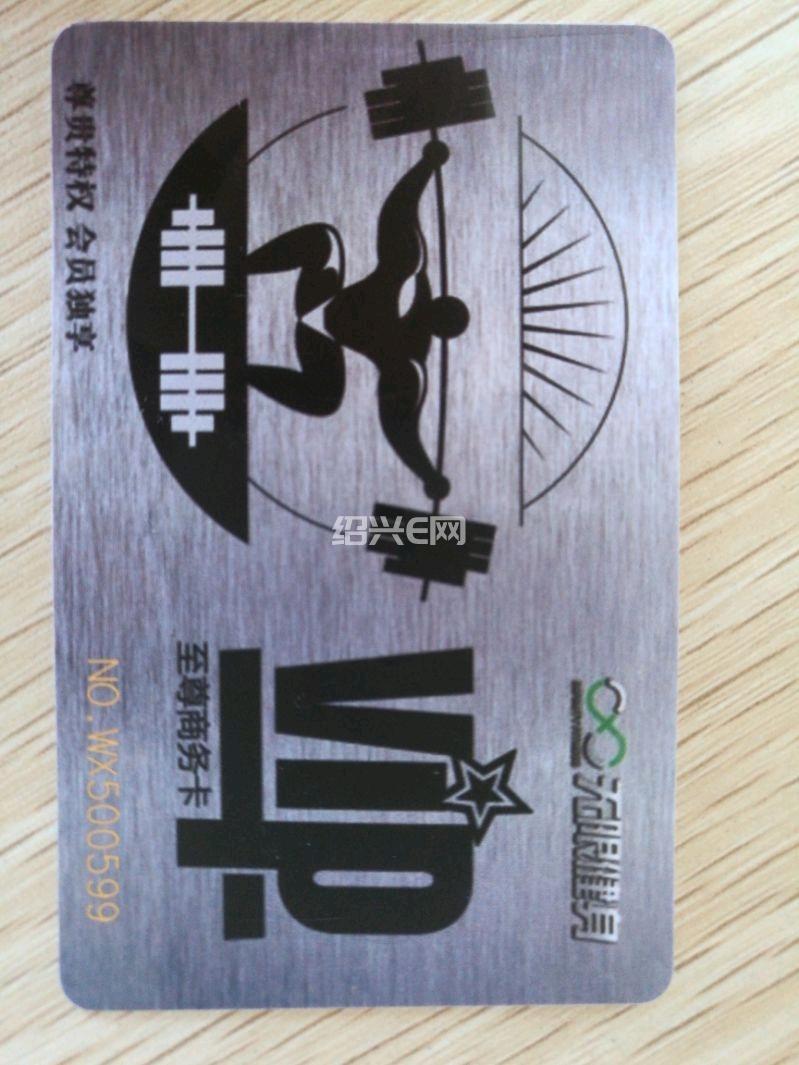 城东无限健身空间健身卡
