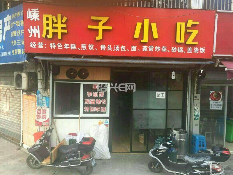 转让盈利中的小吃店