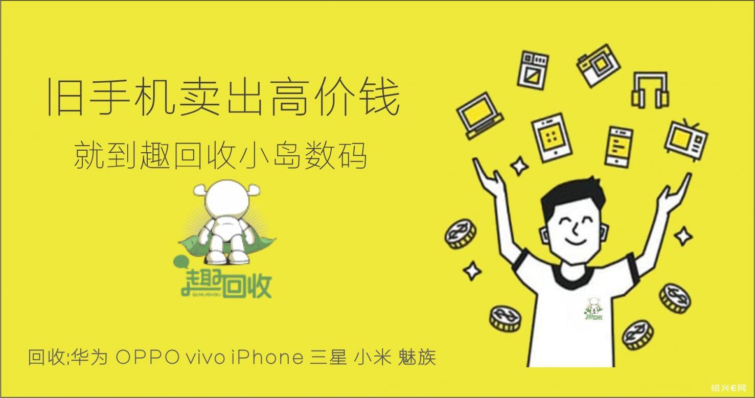 【以旧换新】旧手机卖出好价钱 全新机华为 OPPO VIVO iPhone批发价出售