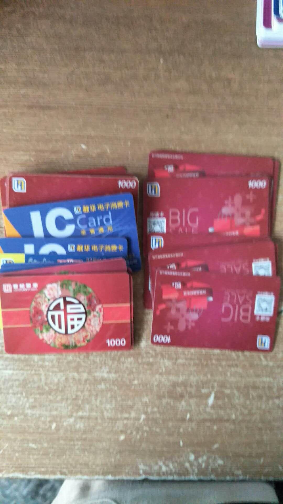 4折转阳澄湖大闸蟹及求购商场超市卡13676887099