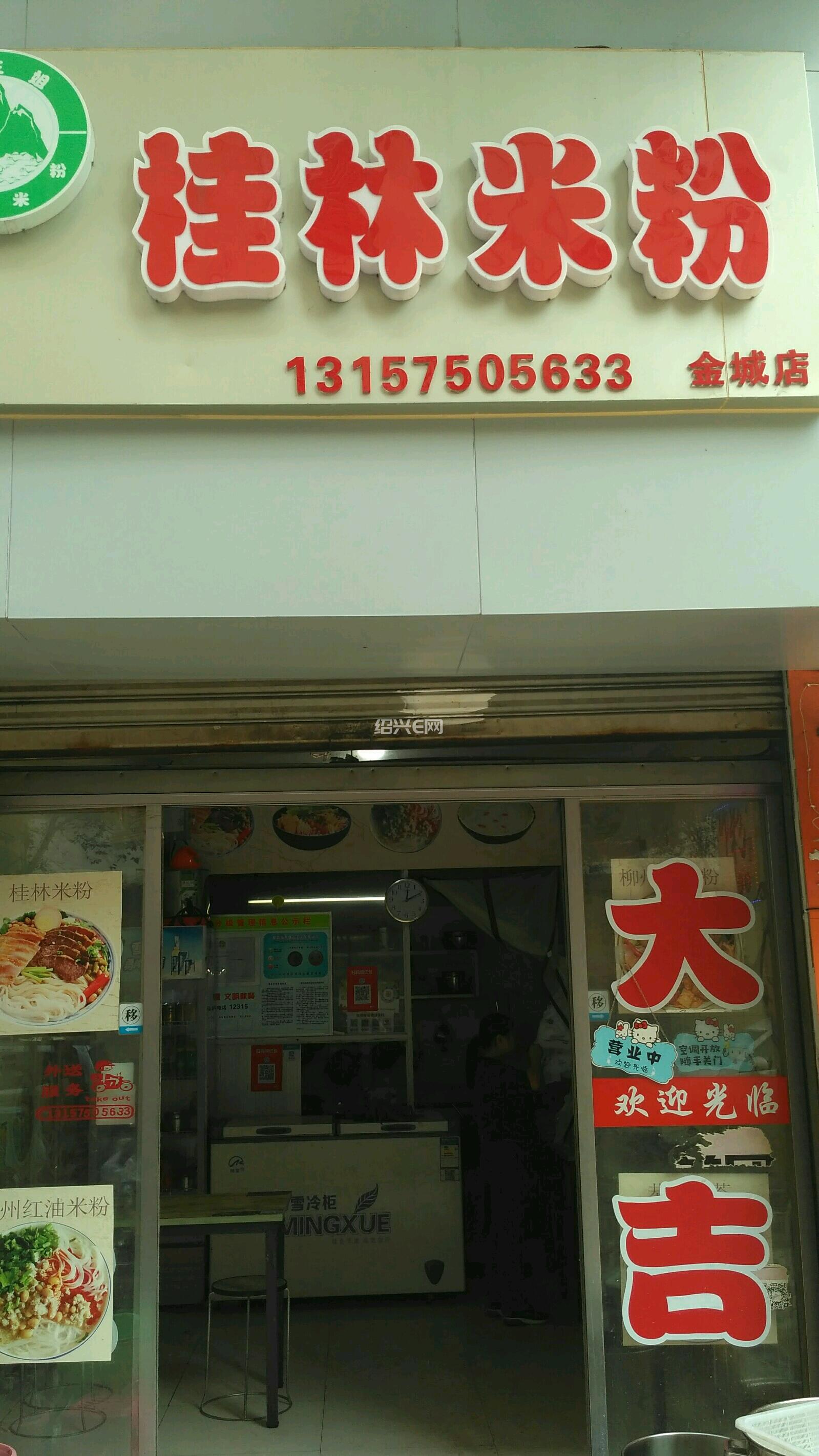 转让小吃店 商铺 柯桥 桂林米粉店 肯德基斜对面 北京银行隔壁13157505633