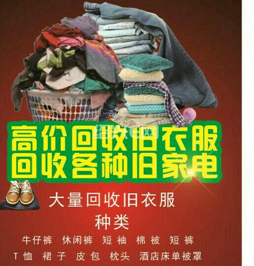 高价上门回收旧衣,衬衫,裙子,短裤,胸罩,皮包,棉被等18767596132