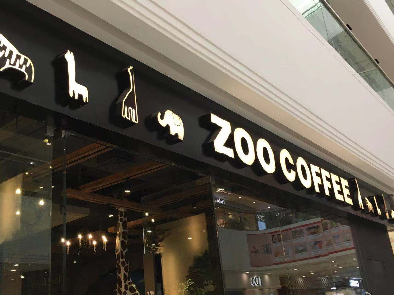 zoo coffee品牌免费转让·更多赠送,更多优惠请咨询王经理:18916490586