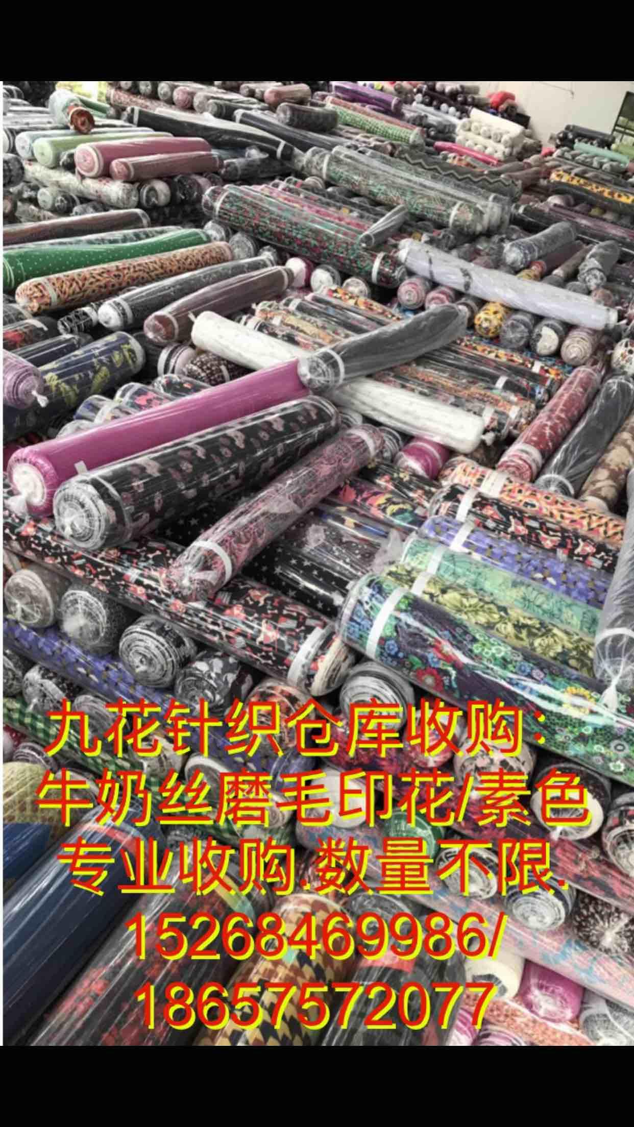 新到80吨运动类高档针织面料.做阿迪达斯耐克的高档针织面料18657572077