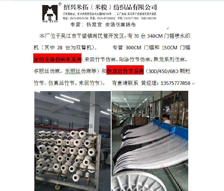 专业织造家纺全涤仿麻布系列13575777858