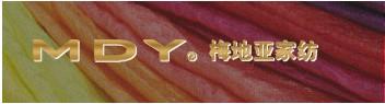 绍兴县梅地亚家纺有限公司