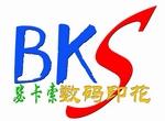 绍兴县毖卡索数码纺织有限公司