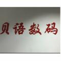 绍兴贝语数码科技有限公司