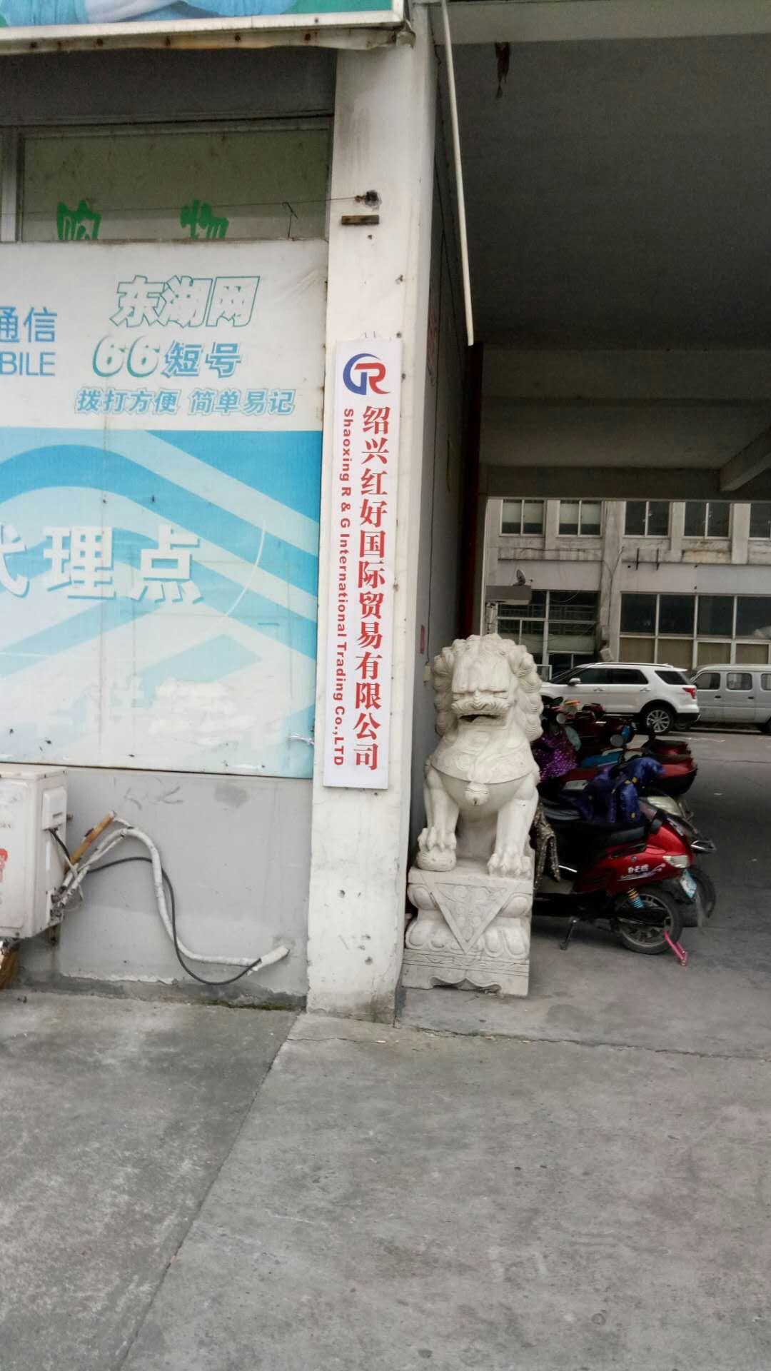 绍兴红好国际贸易有限公司