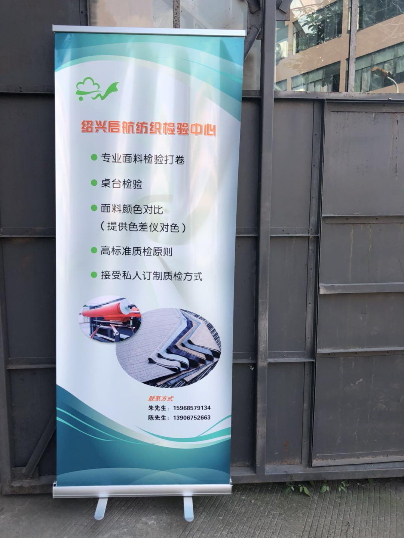 绍兴市柯桥区启船面料检验店